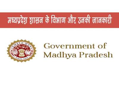 मध्य प्रदेश शासन के विभाग और उनकी जानकारी | Madhya Pradesh Shasan Ke Vibhagon Ki jaankari