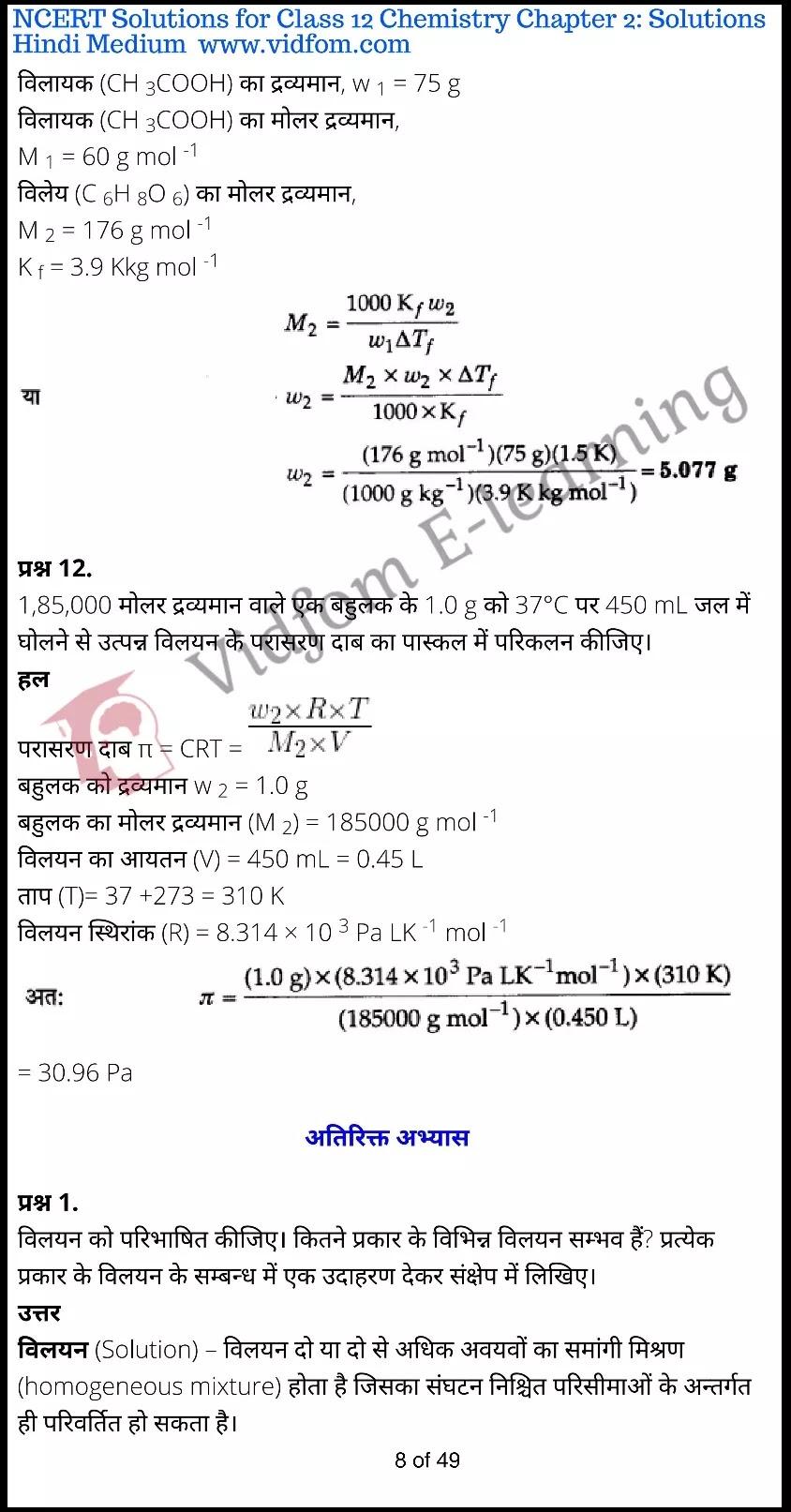 class 12 chemistry chapter 2 light hindi medium 8