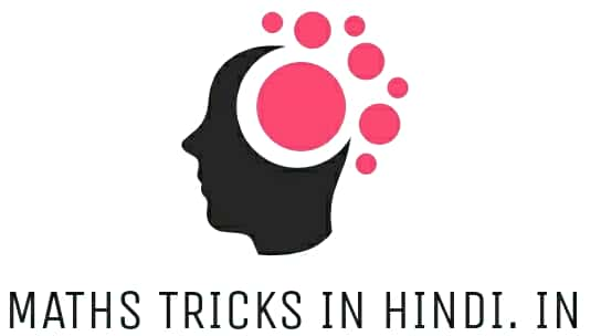 MATHS TRICKS IN HINDI, MATHS SHORT TRICKS,  MATHS CONCEPTS,