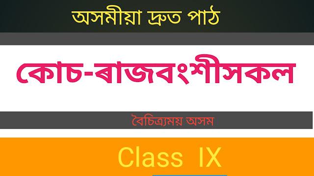 Kosh-Rajbonkhihokol - Boisitramai Axom - Class IX [ কোচ ৰাজবংশীসকল( কোচ -ৰাজবংশীসকল সাহিত্য সভা )- বৈচিত্ৰ্য়ময় অসম -নৱম শ্ৰেণী ]