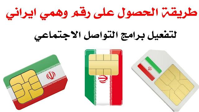 طريقة تفعيل رقم وهمي ايراني لجميع تطبيقات التواصل الاجتماعي