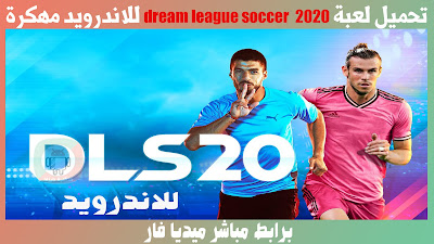 تحميل dream league soccer 2020 مهكرة