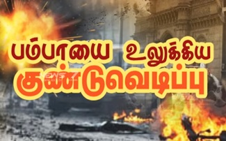 The 1993 Mumbai Bomb Blasts | News 7 Tamil