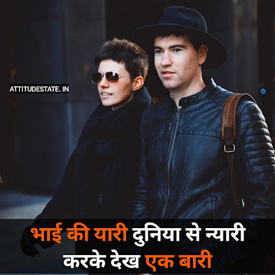 brother brother status in hindi attitude