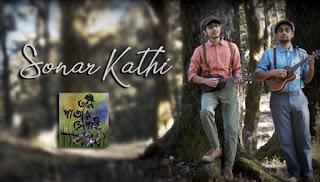 Sonar Kathi Lyrics (সোনার কাঁঠি) Taalpatar Shepai