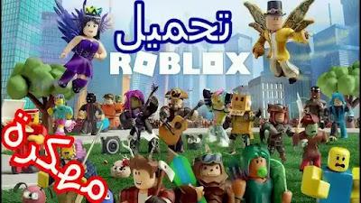 """""""تحميل Roblox مهكرة 2020, تحميل لعبة roblox مهكرة للكمبيوتر 2020, تهكير فلوس roblox, تحميل لعبة Roblox Studio, تهكير roblox للاندرويد, تهكير Roblox مضمون 100 شرح بالعربي, تحميل roblox مهكرة للكمبيوتر, تحميل Roblox مجانا, تحميل Roblox مهكرة للايفون, Roblox MOD APK"""" """"Roblox hack, www.roblox.com games, Droidyapp net Games ROBLOX APK, تحميل هكر لعبة Roblox, هكر Roblox فلوس 2020, تحميل لعبة Roblox 2020, روبلوکس بناء, Roblox Hack download, Roblox APK"""""""