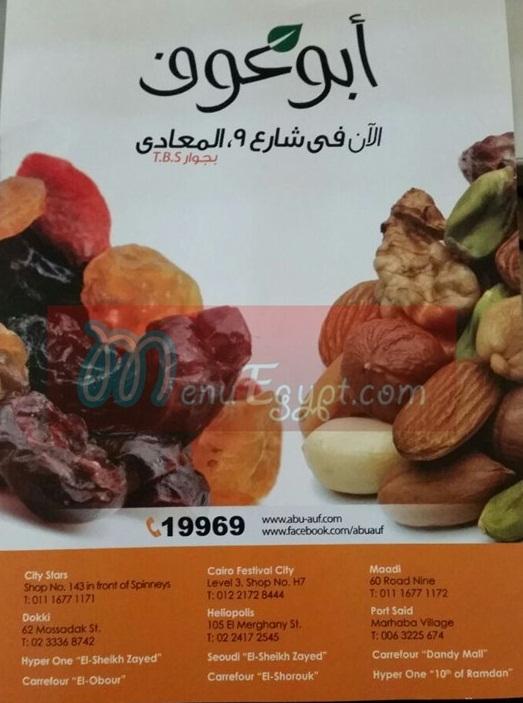 عناوين فروع ورقم خدمة عملاء أبو عوف Abu Auf للتجارة والتوزيع 2021