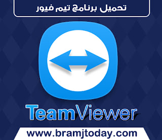 تحميل برنامج تيم فيور 2018 مجانا للكمبيوتر والموبايل Download TeamViewer