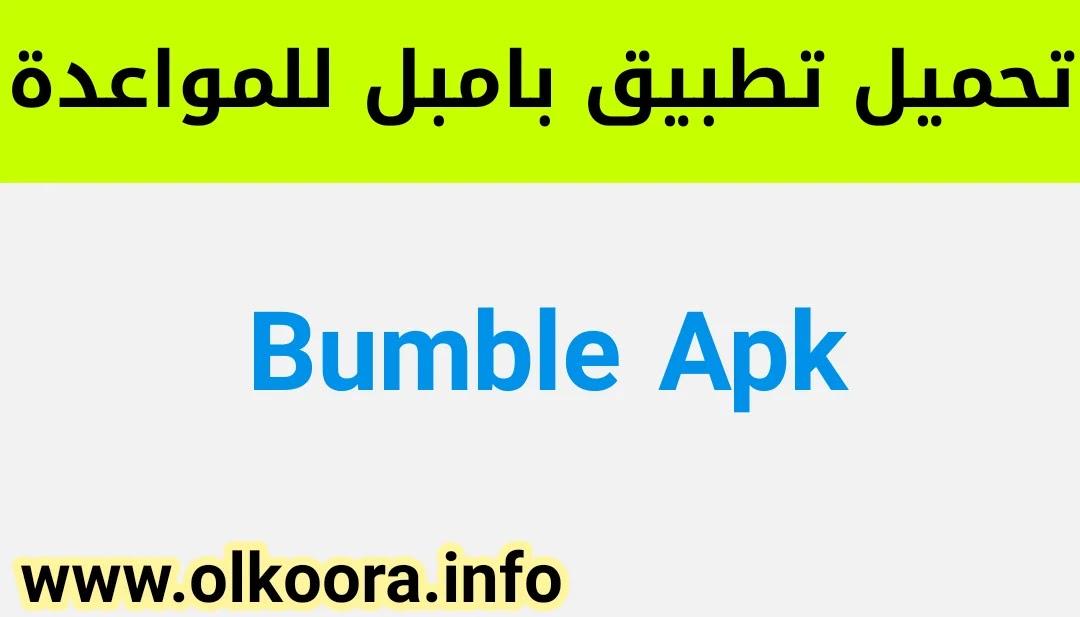 تحميل تطبيق بامبل للمواعدة / تنزيل تطبيق Bumble للأندرويد و للأيفون