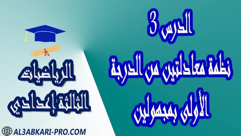 تحميل الدرس 3 نظمة معادلتين من الدرجة الأولى بمجهولين - مادة الرياضيات مستوى الثالثة إعدادي تحميل الدرس 3 نظمة معادلتين من الدرجة الأولى بمجهولين - مادة الرياضيات مستوى الثالثة إعدادي