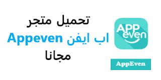 Appeven