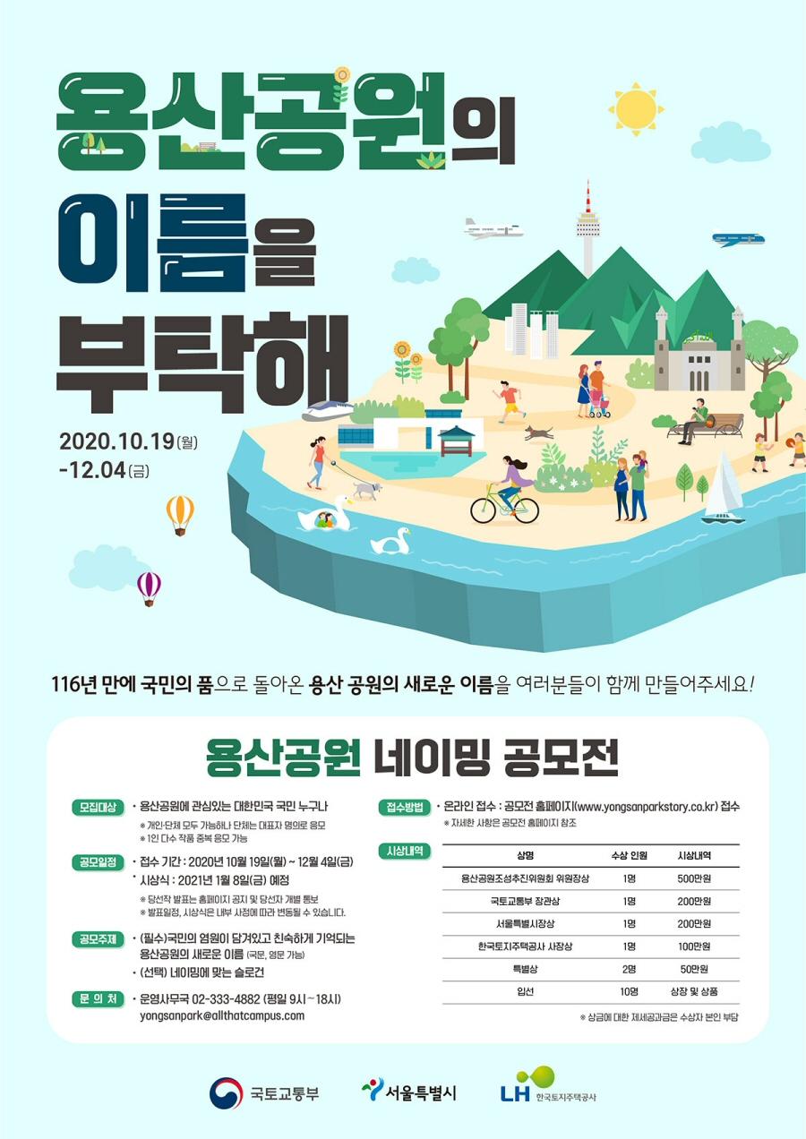'용산공원 명칭 및 사진 공모전' 10월19일~12월4일 개최