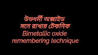 উভধর্মী অক্সাইড মনে রাখার টেকনিক | Bimetallic oxide remembering technique