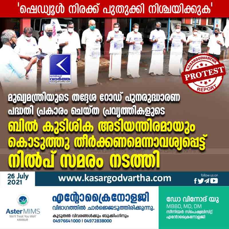 Kasaragod, Kerala, News, KGCF protests in front of District Panchayat Office.
