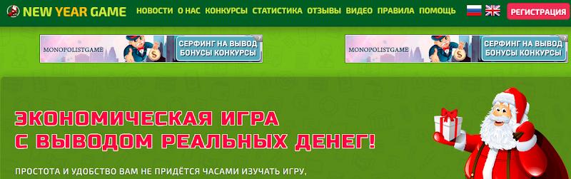 Мошеннический сайт new-year-game.info – Отзывы, развод, платит или лохотрон? Информация