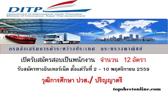 กรมส่งเสริมการค้าระหว่างประเทศเปิดรับสมัครสอบเป็นพนักงาน 12 อัตรา ตั้งแต่วันที่ 2 - 10 พฤศจิกายน 2559