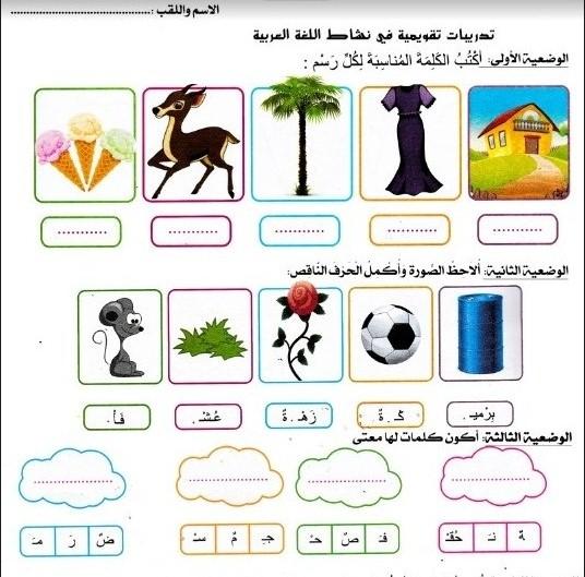 تمارين لتلاميذ السنة الاولى ابتدائي في اللغة العربية