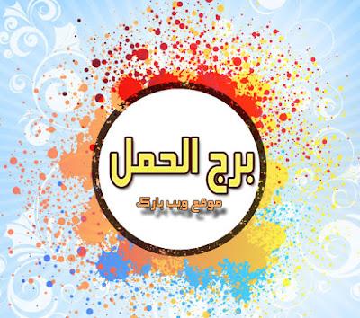 توقعات برج الحمل اليوم الأربعاء 29/7/2020 على الصعيد العاطفى والصحى والمهنى