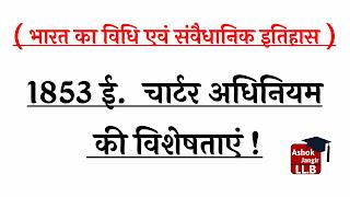 1853 charter act in hindi 1853 के चार्टर की विशेषताएं,  1853 ke charter ki viveshta  2020