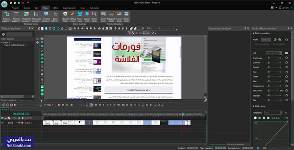 تحميل برنامج تحرير الفيديو باللغه العربية جديد Free Video Editor برابط مباشر