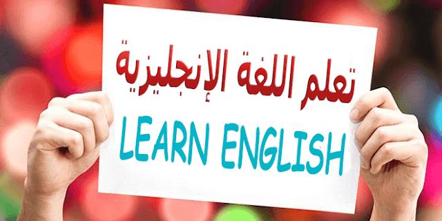 مواقع تعلم الانجليزية و طرق تعلم اللغة 2018