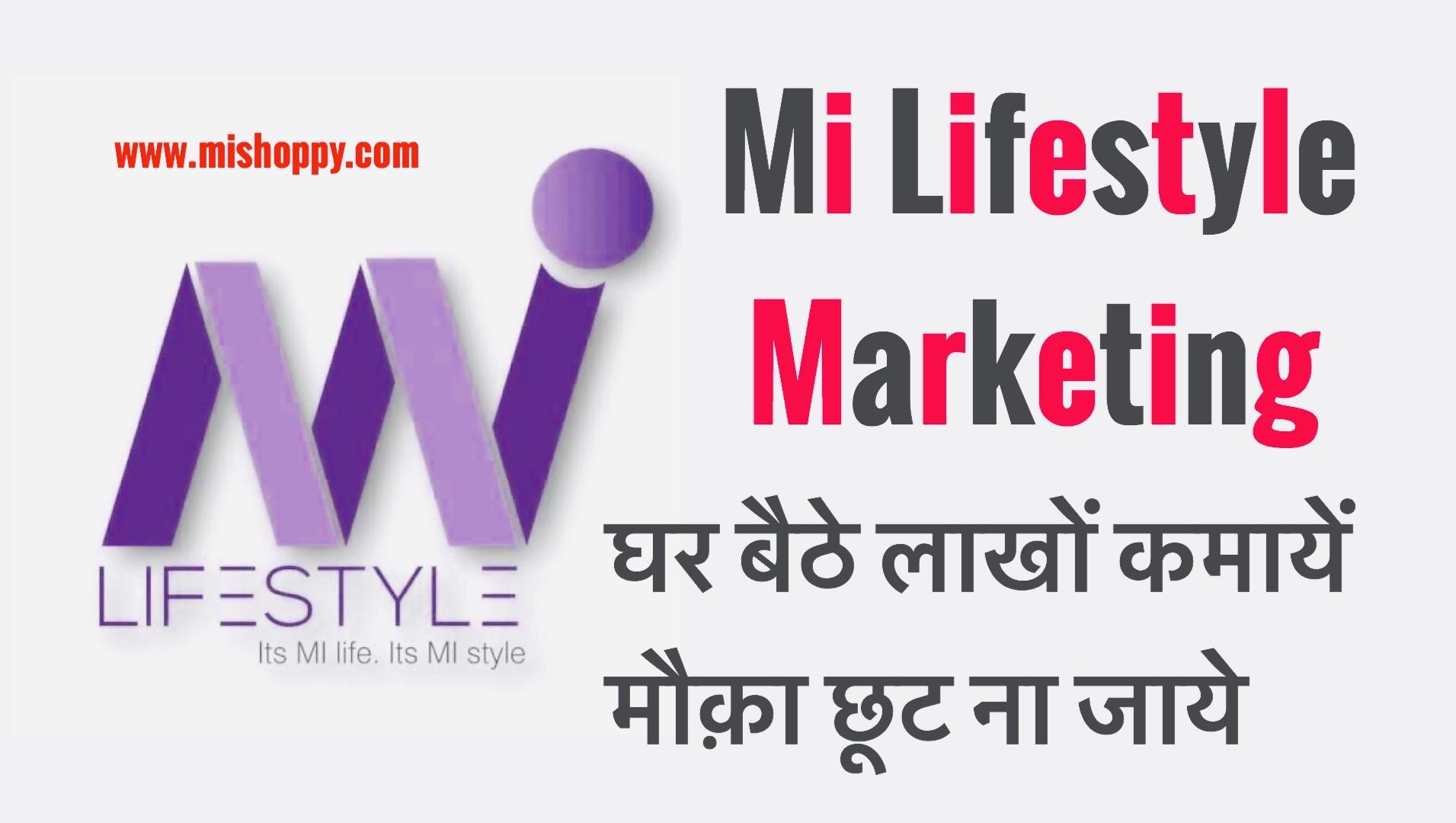 Mi lifestyle marketing Hindi
