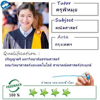 ครูพี่หมุย (ID : 13846) สอนวิชาคณิตศาสตร์ ที่กรุงเทพมหานคร