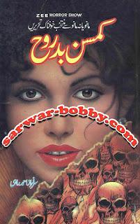 Kamsin Badrooh by Sarfaraz Ahmed - Urdu Horror Stories PDF BOOKS Free Download