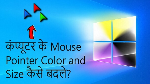 windows-10-pc-mouse-color-change-kaise-kare