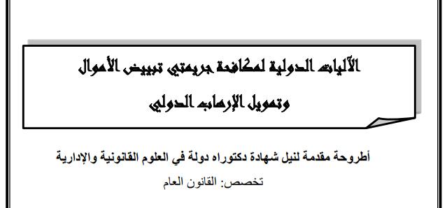 أطروحة دكتوراه : الآليات الدولية لمكافحة جريمتي تبييض الأموال وتمويل الإرهاب الدولي PDF