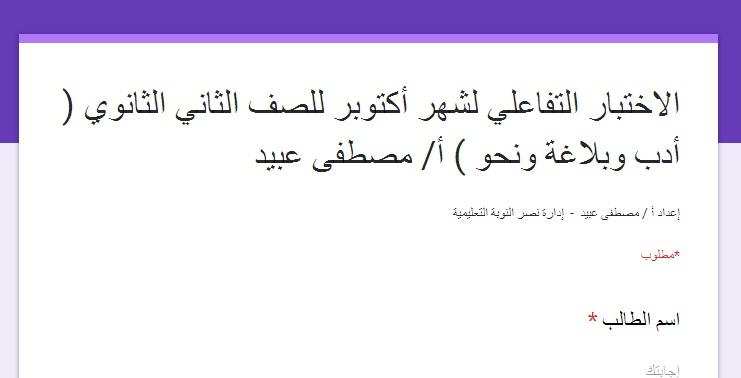 امتحان الكترونى  لغة عربية تانيه ثانوى ترم اول 2020- موقع مدرستى