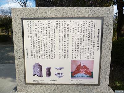 石山本願寺と大阪