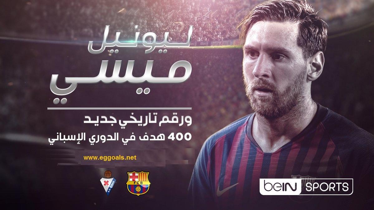 فيديو ميسي يحرز الهدف 400 في الدوري مع برشلونة