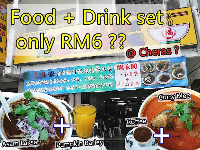 Set Lunch (Food + drink)  RM6 @ Cheras Kopitiam -Full Star Noodles House