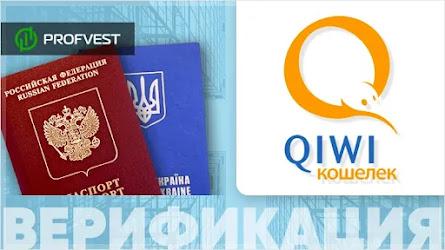 Верификация Qiwi кошелька: что нужно делать