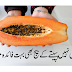 benefits of papaya seeds for health, how to use papaya seeds