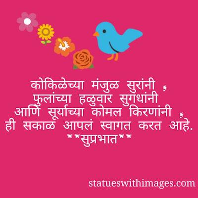 marathi good morning messages,good morning marathi image