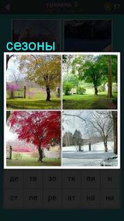 на картинке показаны все сезоны которые бывают в течении года 667 слов 3 уровень
