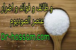 وظائف و اعراض نقص الصوديوم في الجسم