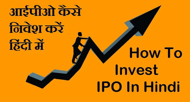 How to Invest IPO in Hindi
