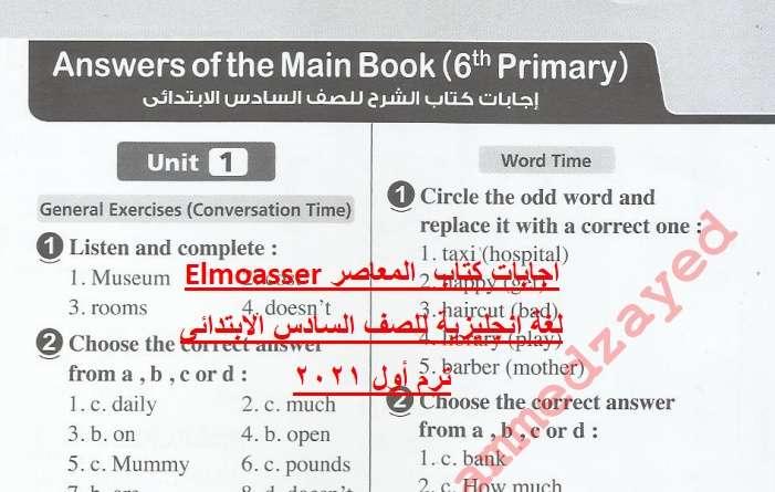 اجابات كتاب  المعاصر Elmoasser  لغة انجليزية للصف السادس الابتدائى ترم أول 2021