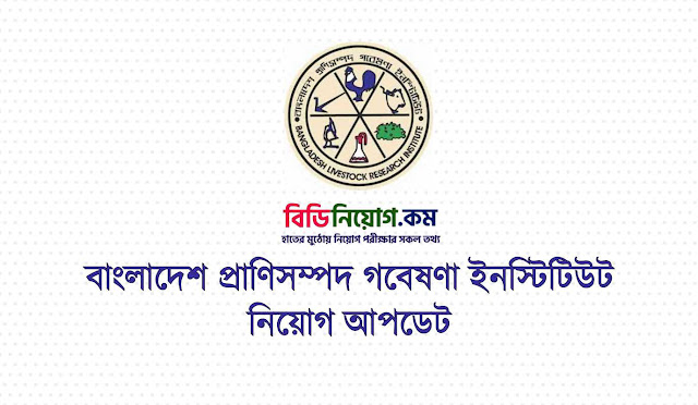 Bangladesh Livestock Research Institute (BLRI) Job Circular 2019