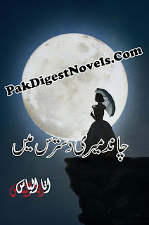 Chand Meri Dastaras Mein (Complete Novel) By Ana Ilyas