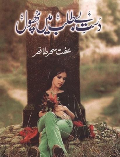 dast-e-betalab-main-phool-novel-pdf-free-download