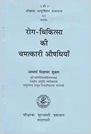 rog chitiksa ki chamatkari aushdhiya by acharya vidhya dhar shuklya,best yoga books in hindi, best ayurveda books in hindi,best meditation books in hindi