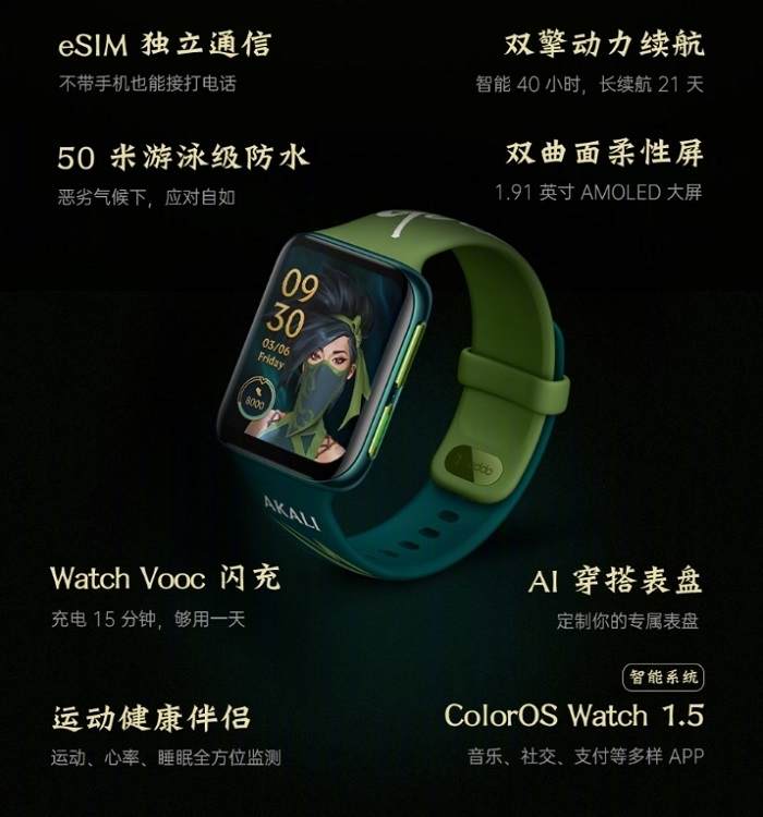 Oppo Watch-League of Legends Akali Edition Specs Price