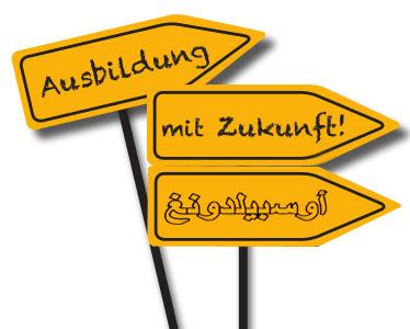 ما هو الاوسبيلدونغ في المانيا