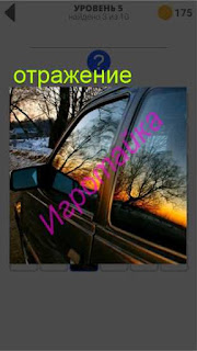 отражение в окнах автомобиля 5 уровень 400+ слов 2