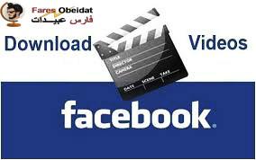كيفية تنزيل فيديو فيسبوك على جهاز الحاسوب (سطح المكتب) أو الأندرويد أو الأيفون