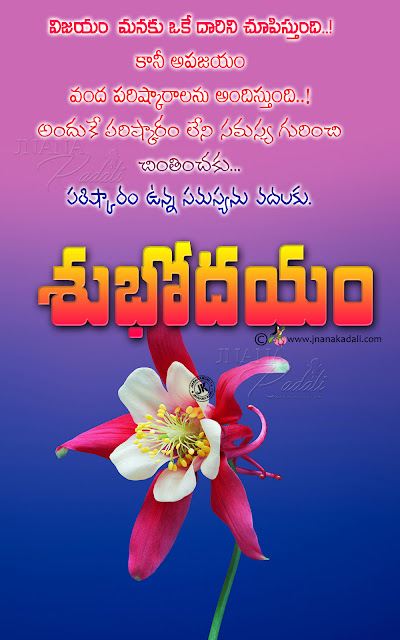 Telugu Subhodayam, good morning inspirational thoughts, best good morning quotes hd wallpapers